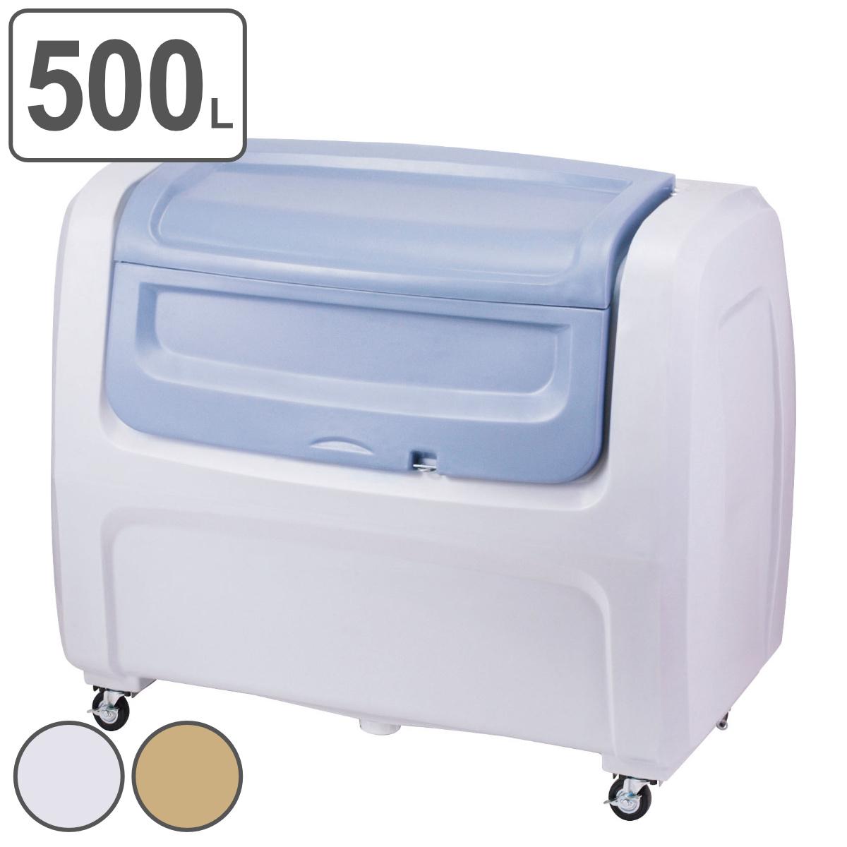 ダストボックスDX #500 (大型ゴミ箱 回収用 キャスター付き 山崎産業 送料無料 )
