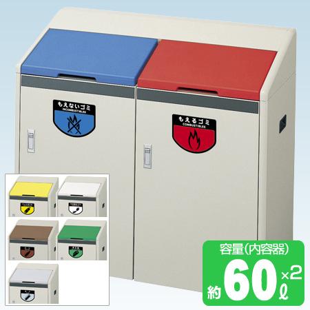 屋内用リサイクルボックス RB-K500-TWP 2連型 (分別ゴミ箱 ヤマザキ ダストボックス 山崎産業 送料無料 )