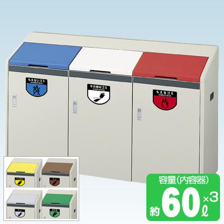 屋内用リサイクルボックス RB-K500-TRP 3連型 (分別ゴミ箱 ヤマザキ ダストボックス 山崎産業 送料無料 )