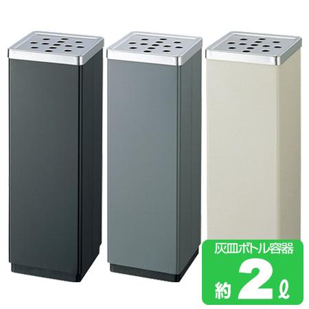 屋内用灰皿 スモーキング YS-106B消煙 ( スタンド灰皿 業務用 山崎産業 送料無料 )