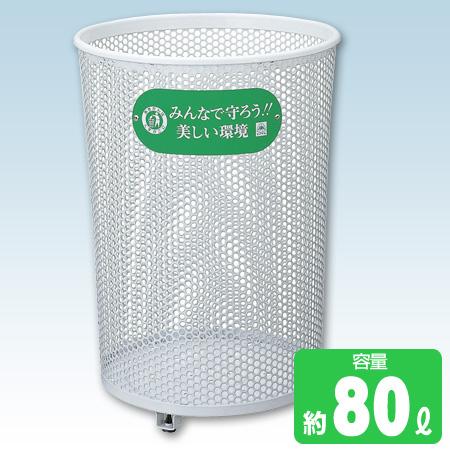 屋外用ゴミ箱80L パークくずいれ70 キャスターなし ( 業務用 ダストボックス メッシュ 山崎産業 送料無料 )