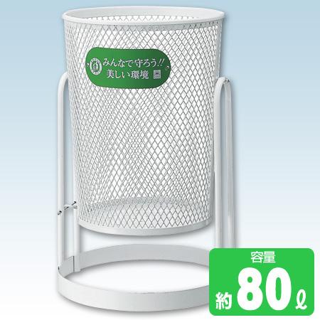 山崎産業屋外用ゴミ箱80Lパークくずいれ80回転式