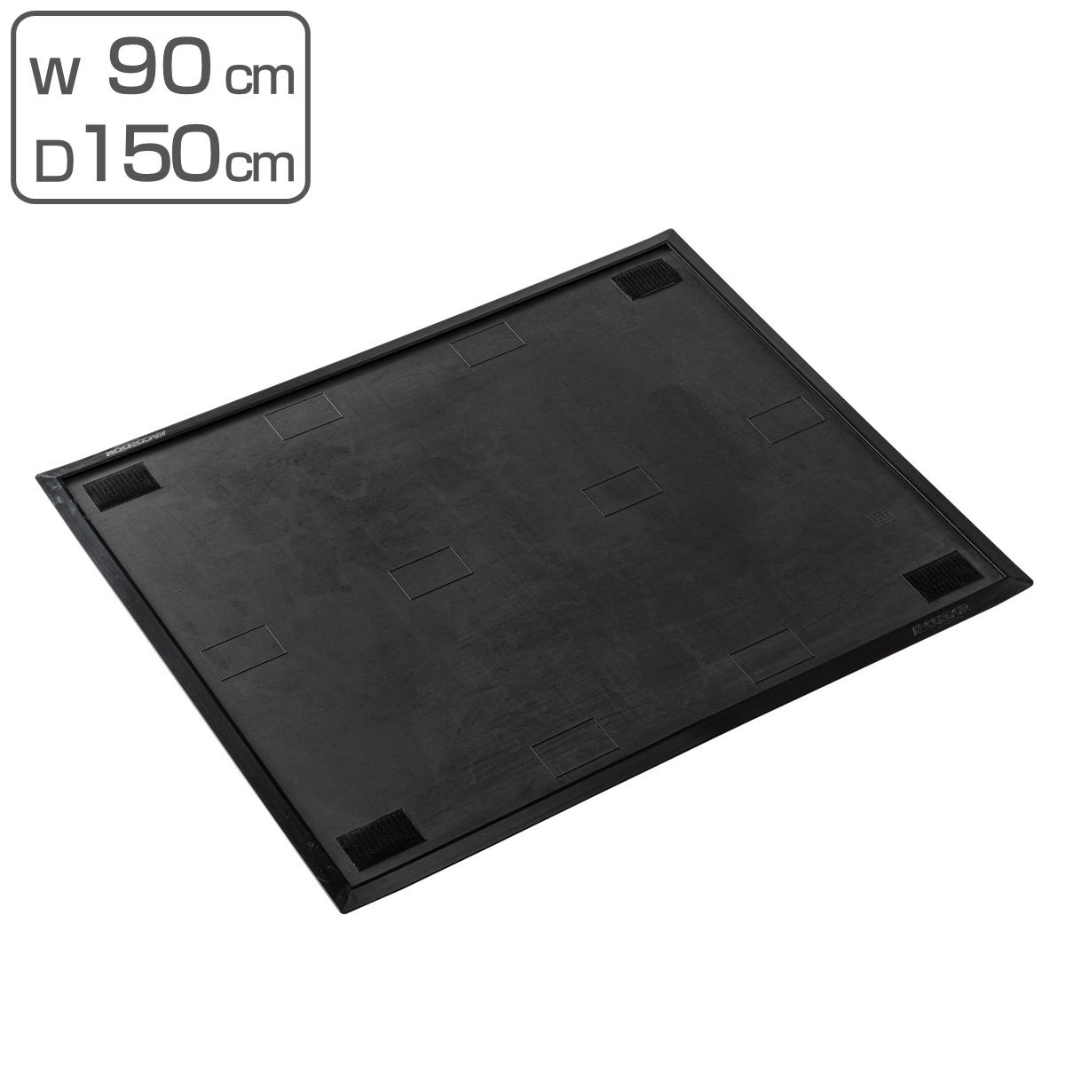 コンドル 吸油/粘着マット用ゴムマットベース 900×1500 マジッククロス付 (山崎産業 送料無料 )