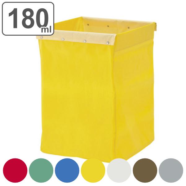 システムカート 収納袋 180L ( ダストカート袋 分別回収 山崎産業 送料無料 )