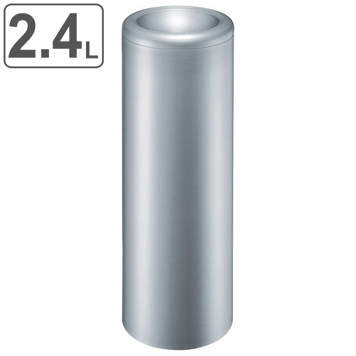 屋内用灰皿 スモーキング MR-220 ステンレスミクロライン ( スタンド灰皿 山崎産業 送料無料 )