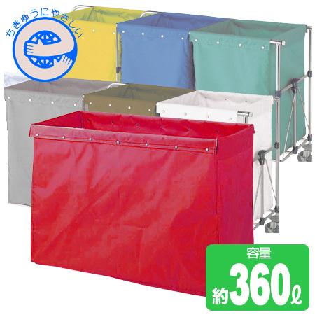 システムカート ECO袋 360L ( ダストカート袋 分別回収 山崎産業 送料無料 )