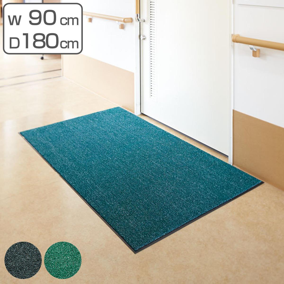 消臭抗菌マット 900×1800 (山崎産業 トイレットマット 送料無料 )