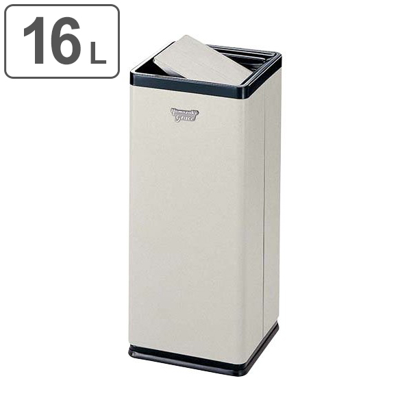 屋内用くず入れ グレイスボックス200 Sサイズ (ゴミ箱 ヤマザキ ダストボックス スチール 山崎産業 送料無料 )
