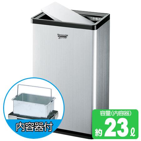 屋内用くず入れ グレイスボックス400 Lサイズ (ゴミ箱 ヤマザキ ダストボックス スチール 山崎産業 送料無料 )
