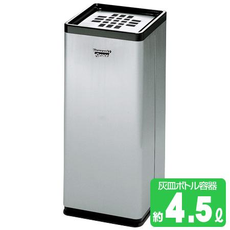 屋内用灰皿 スモーキンググレイス YS-400 ステンレスヘアーライン ( スタンド灰皿 山崎産業 送料無料 )