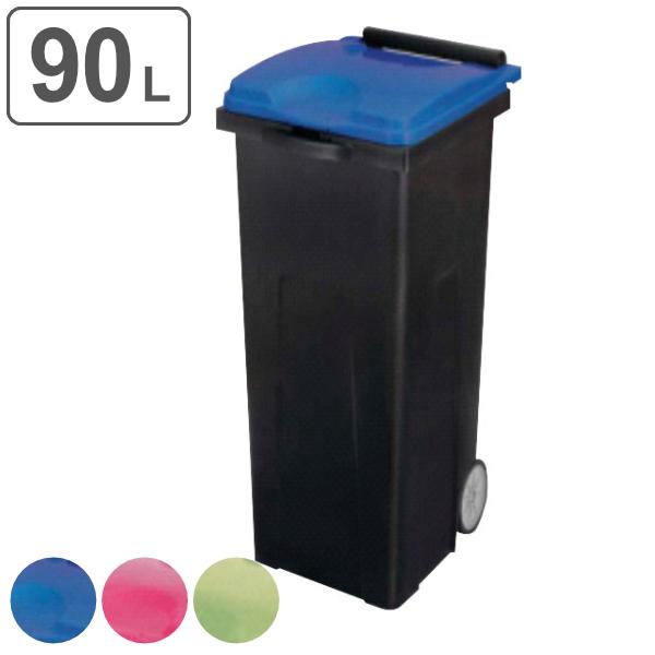 業務用ゴミ箱 大型 リサイクルカートエコ 90L ( 送料無料 ゴミ回収 分別ゴミ箱 ダストペール )