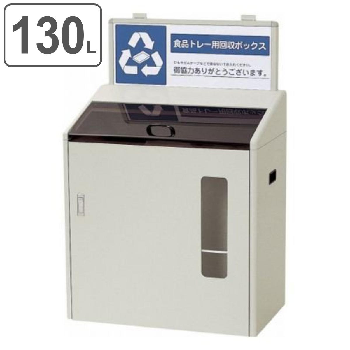 ゴミ箱 分別回収ボックス SGR-120 送料無料