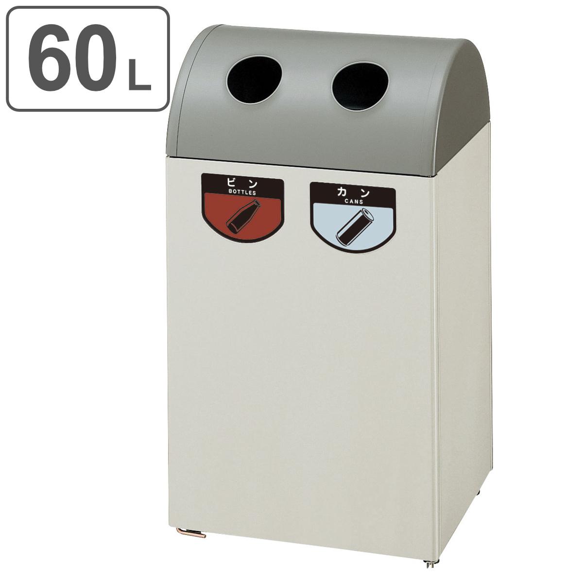 ゴミ箱 リサイクルボックス E-2 送料無料