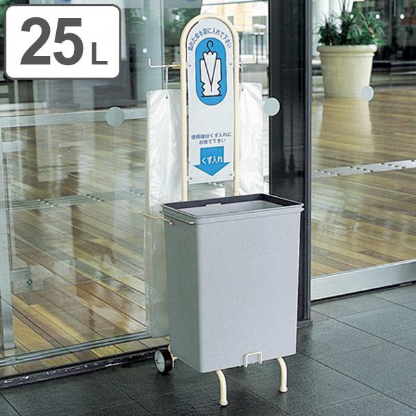 傘袋スタンド 業務用 傘入れ袋スタンドEW ダストボックス兼用 ( 送料無料 傘たて 傘立て 傘袋入れ 送料無料 )