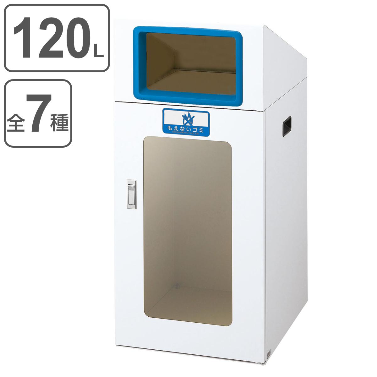 分別ゴミ箱 屋外用 リサイクルボックス TOS-90 ( 送料無料 ダストボックス 屑入れ 業務用 )
