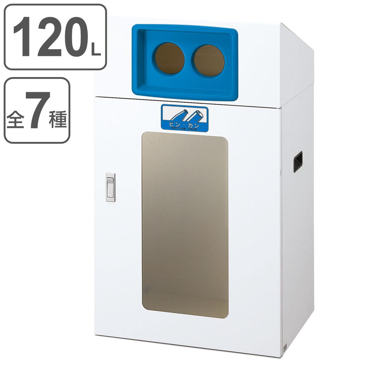 分別ゴミ箱 屋外用 リサイクルボックス YOS-90 ( 送料無料 ダストボックス 屑入れ 業務用 )
