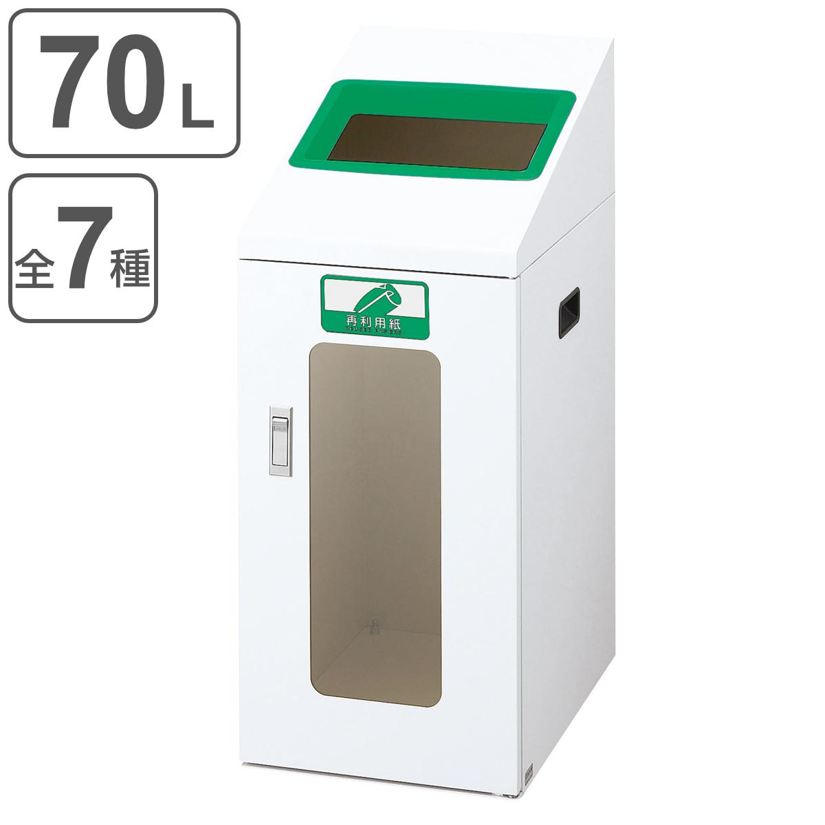 新品登場 分別ゴミ箱 屋内用 ) リサイクルボックス TIS-50 ( 送料無料 ダストボックス 屑入れ 業務用 ダストボックス 分別ゴミ箱 ), むせんや:c5bae6e0 --- canoncity.azurewebsites.net