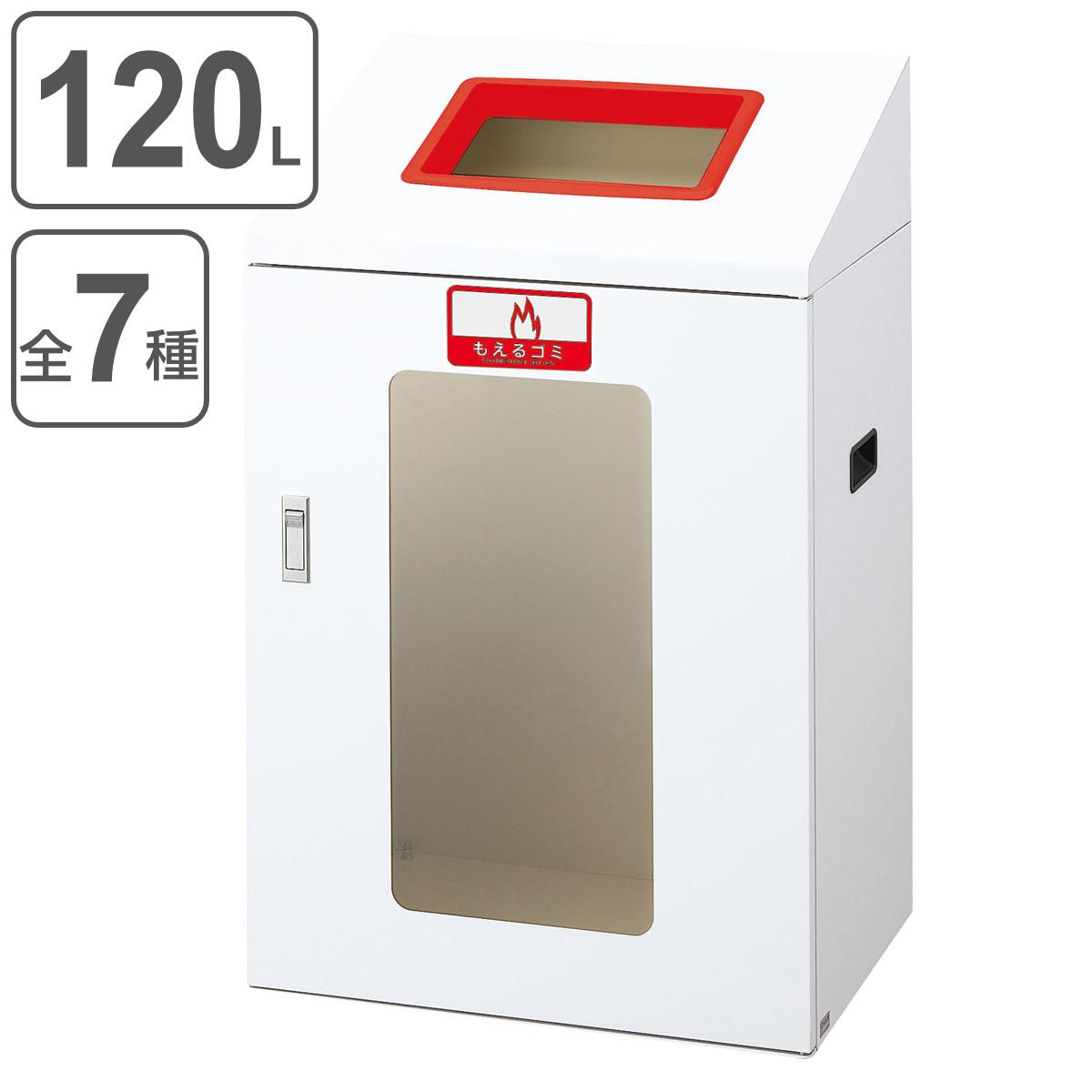 分別ゴミ箱 屋内用 リサイクルボックス YIS-90 ( 送料無料 ダストボックス 屑入れ 業務用 )