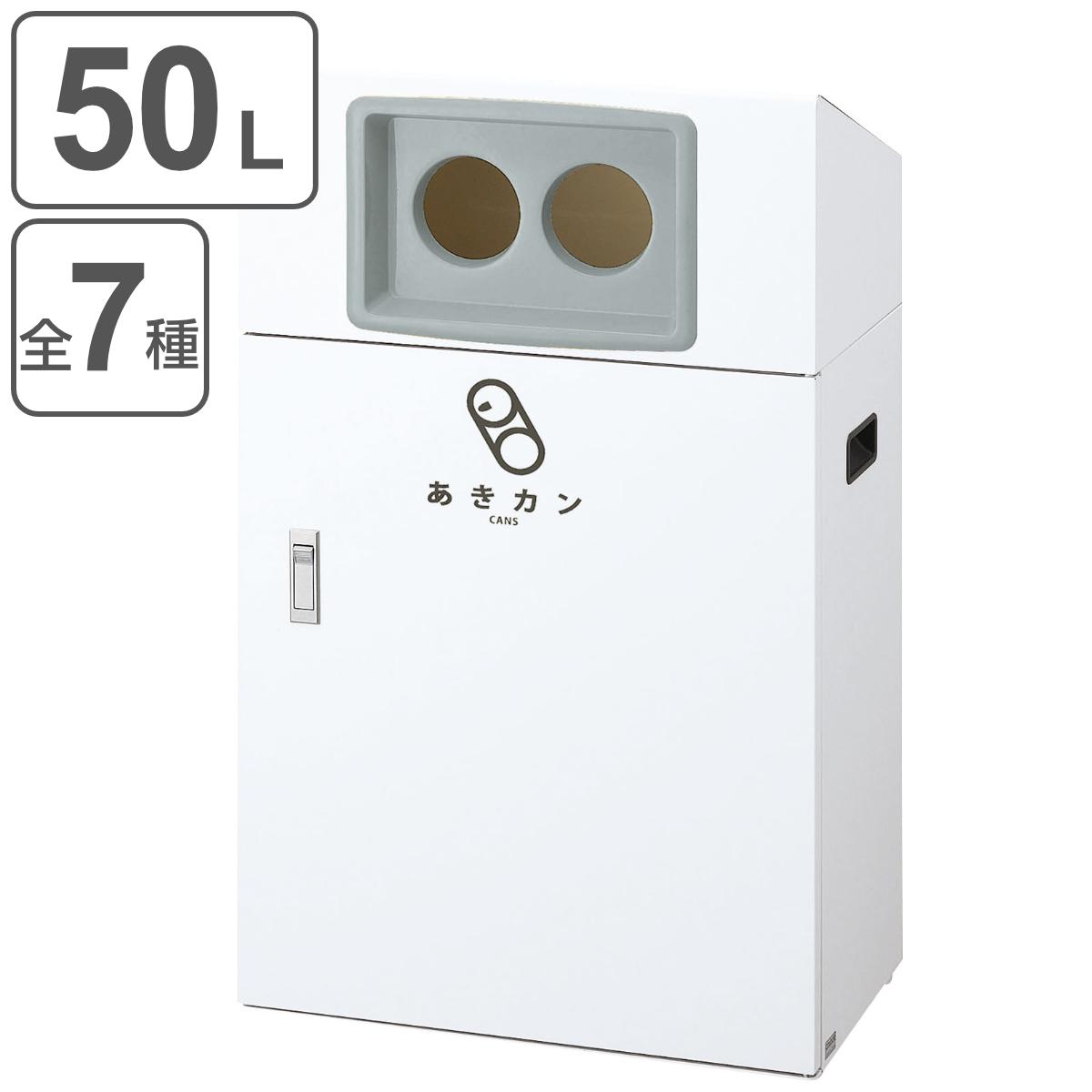 分別ゴミ箱 屋外用 リサイクルボックス YO-50 ( 送料無料 ダストボックス 屑入れ 業務用 )