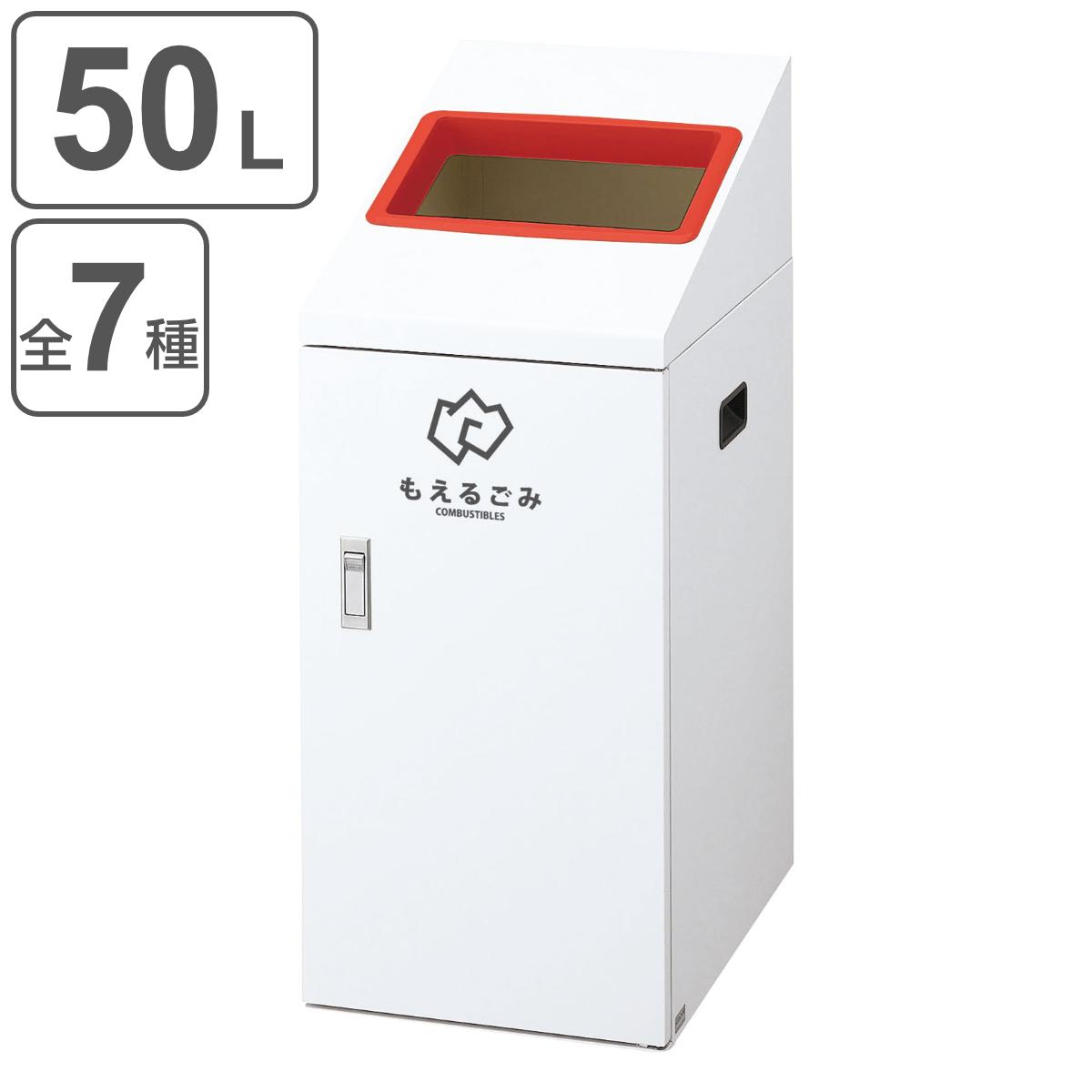 ■在庫限り・入荷なし■分別ゴミ箱 屋内用 リサイクルボックス TI-50