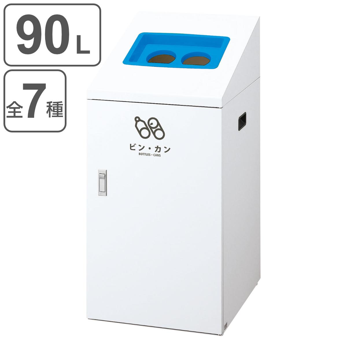 分別ゴミ箱 屋内用 リサイクルボックス TI-90 ( 送料無料 ダストボックス 屑入れ 業務用 )