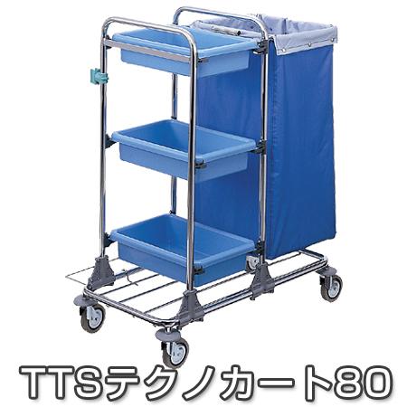 清掃用カート 中型 TTSテクノカート80 ( 送料無料 業務用 カート 台車 運搬 収納 掃除用具 )