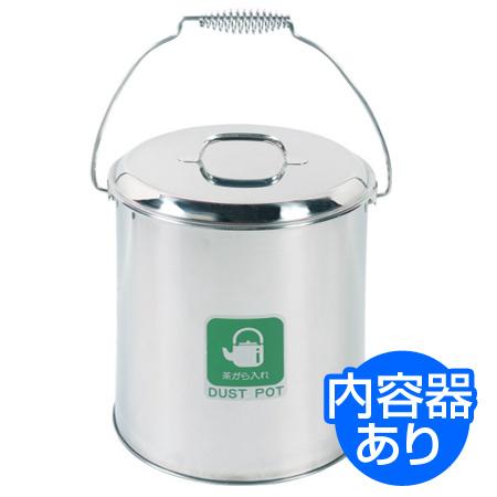 【送料無料】山崎産業 ゴミ箱 ダストポット ST-15 内容器付