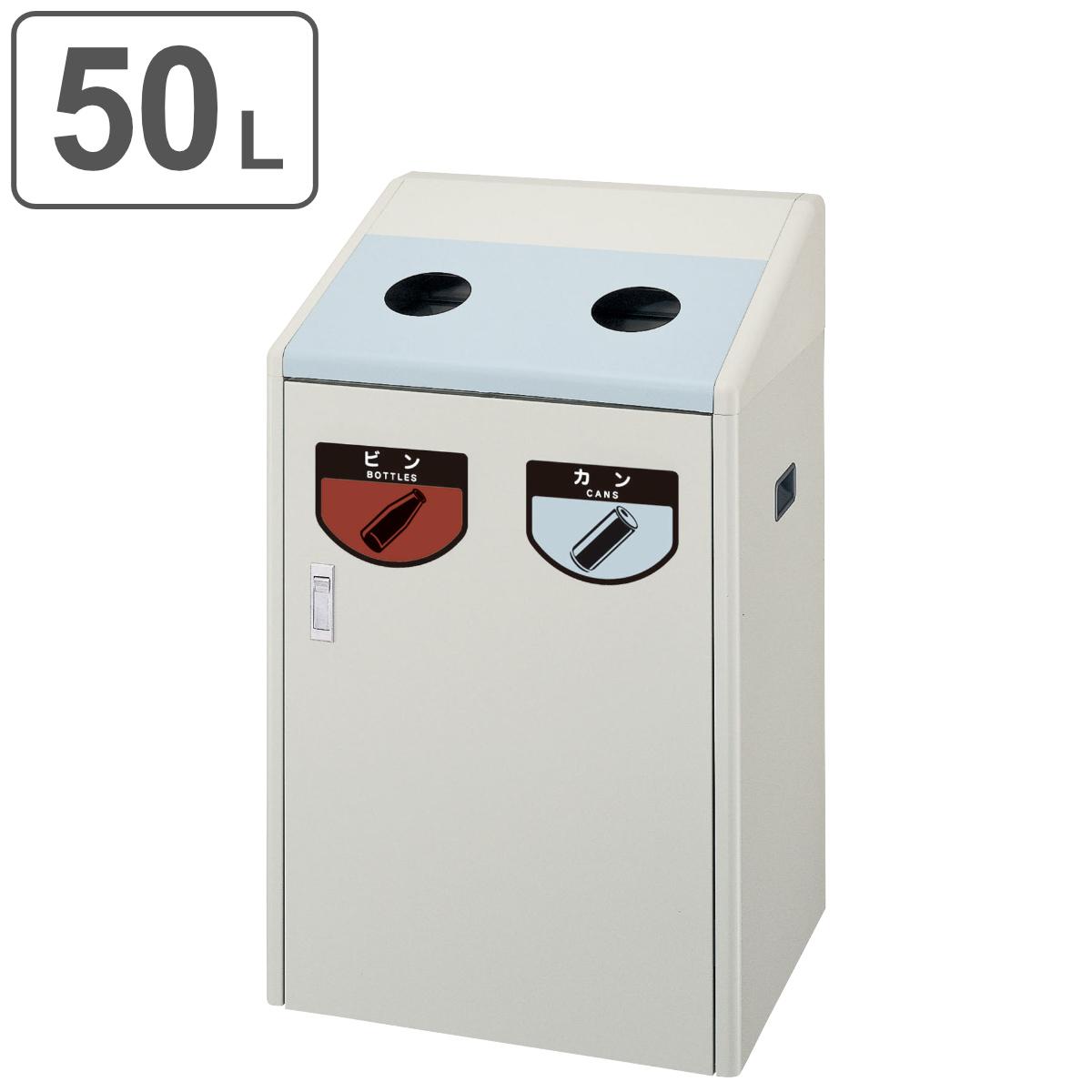 ゴミ箱 リサイクルボックス RB-K500 W 送料無料