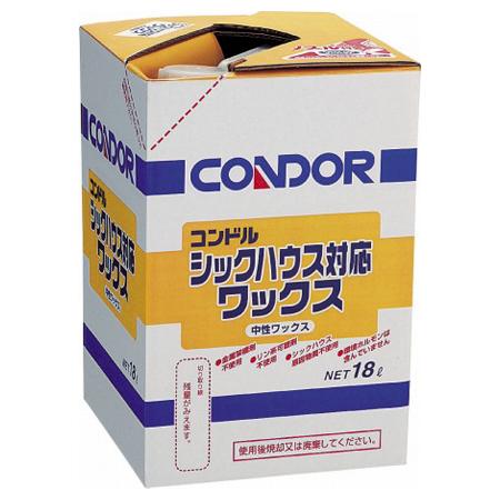 コンドル シックハウス対応ワックス 18L 送料無料