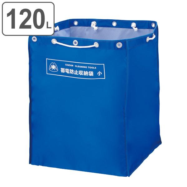コンドル 帯電防止収納袋 小 送料無料