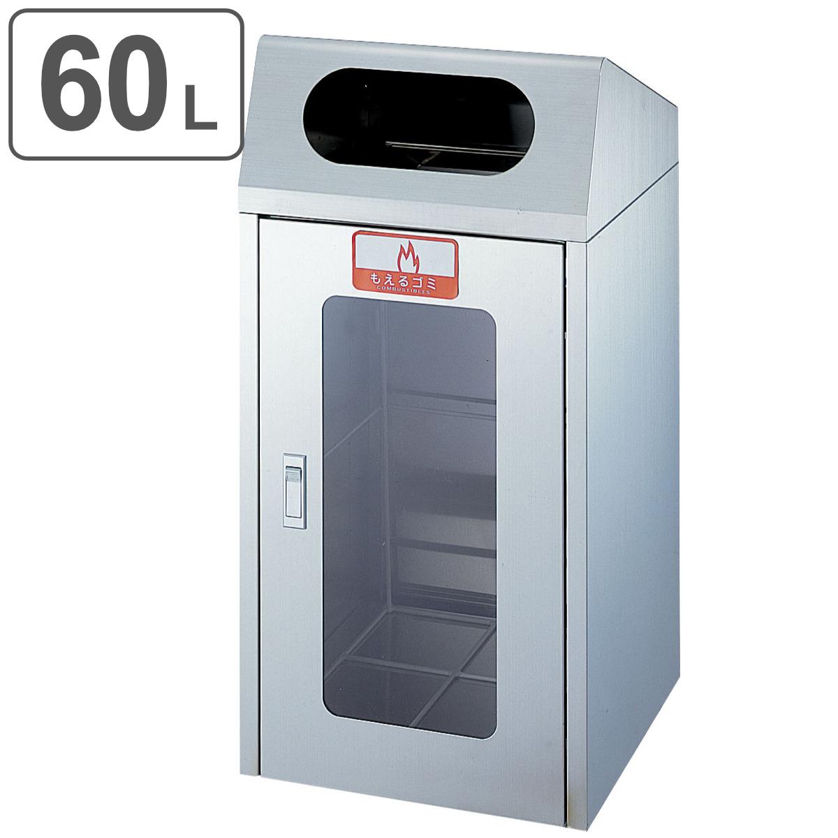 ゴミ箱 リサイクルボックス CS-1ST 1面窓付き 送料無料