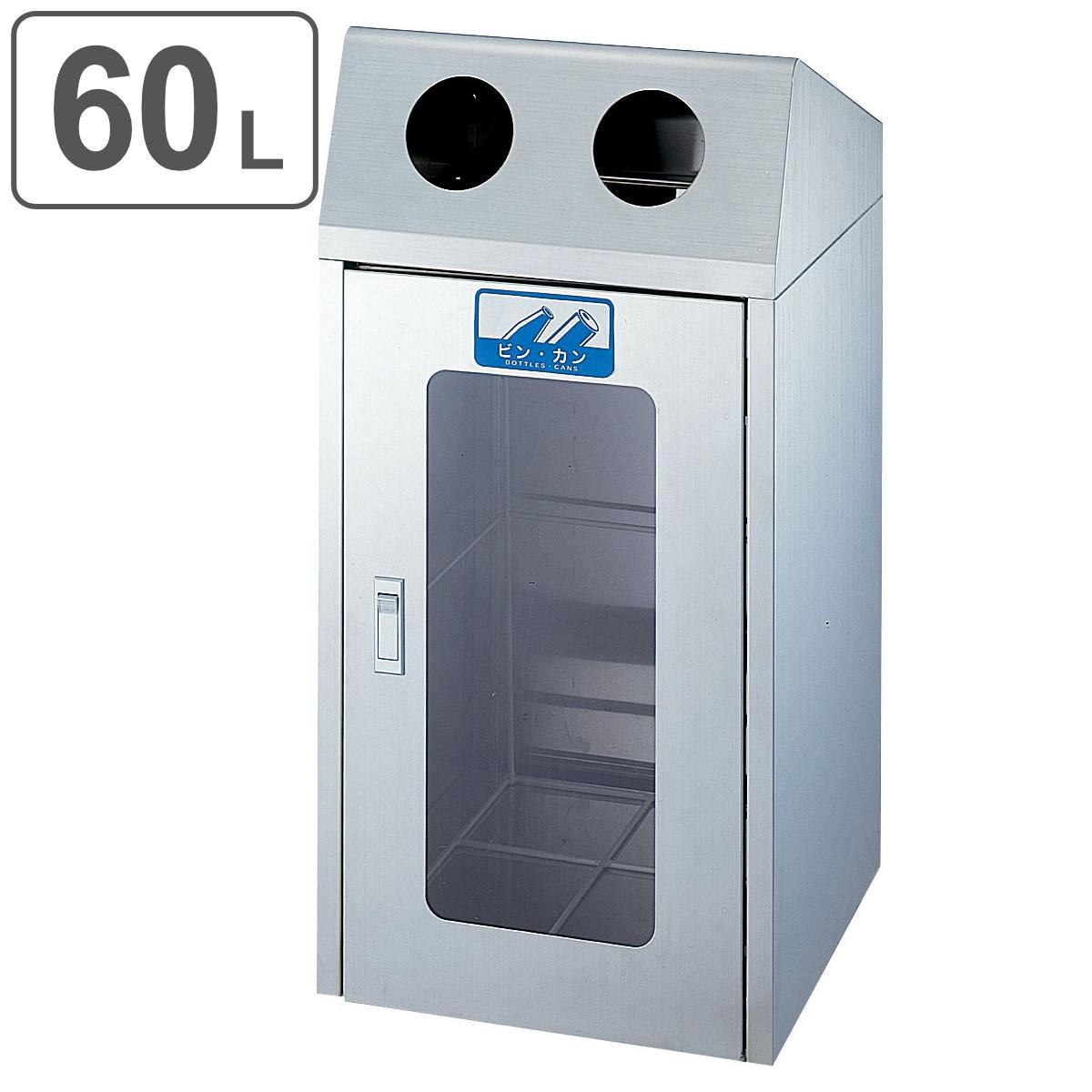 ゴミ箱 リサイクルボックス CS-2ST 1面窓付き 送料無料