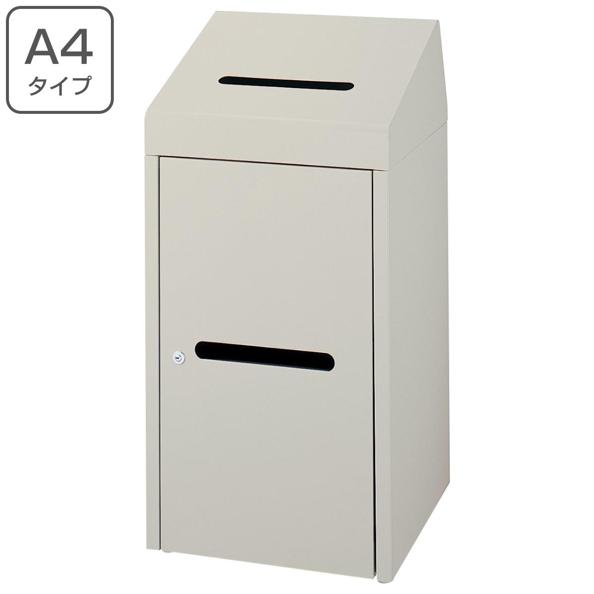 機密文書回収ボックス A4 送料無料