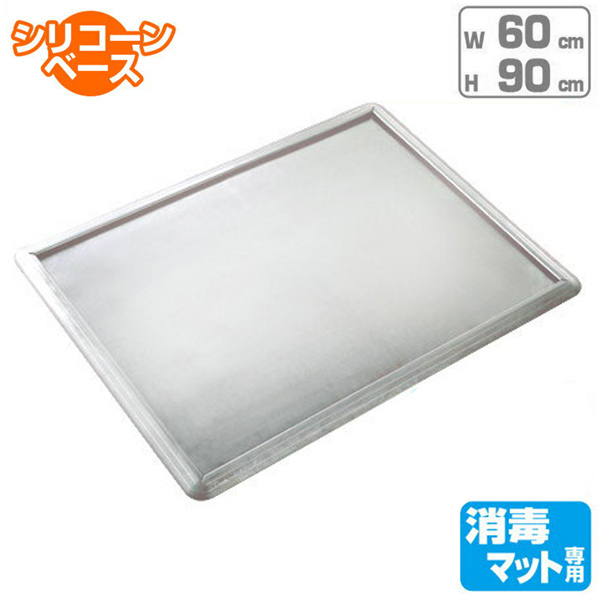消毒マットベース 業務用 シリコーン仕様 #6 ( 送料無料 衛生マット 食品工場 )