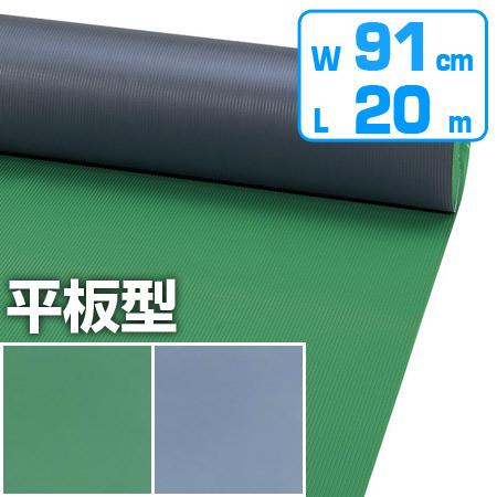 防音・滑り止め・保護用 ビニールシート 平板型 0.91×20m 1.2mm厚  ( 送料無料 )
