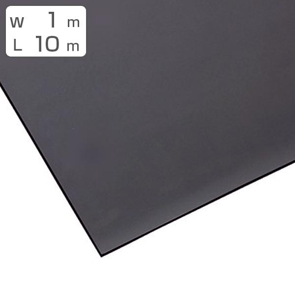 除電・導電・防音ラバーシート 1m×10m 2mm厚 黒 ( 送料無料 )