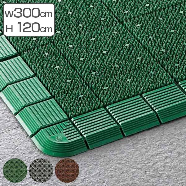 玄関マット 業務用 (別注サイズ) 屋外用 ハイローリングマットDX 300×120 送料無料