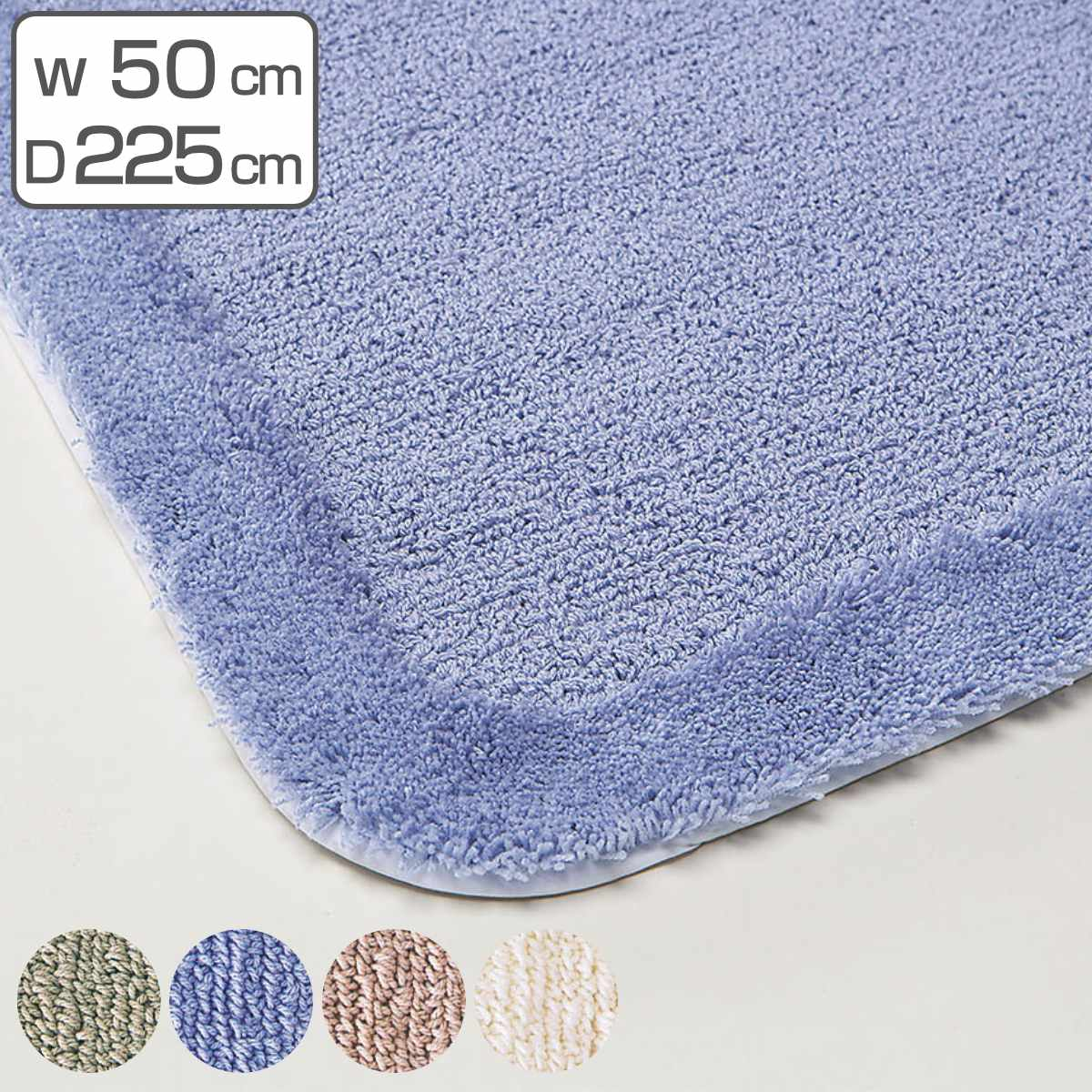 バスマット業務用 吸水ループパイル ノンスリップ抗菌仕様 50×225  ( 足拭き 風呂マット 送料無料 )