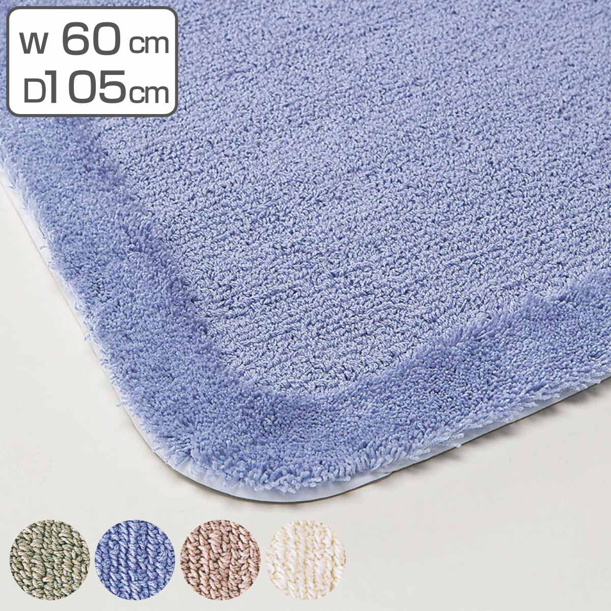 バスマット業務用 吸水ループパイル ノンスリップ抗菌仕様 60×105  ( 足拭き 風呂マット 送料無料 )