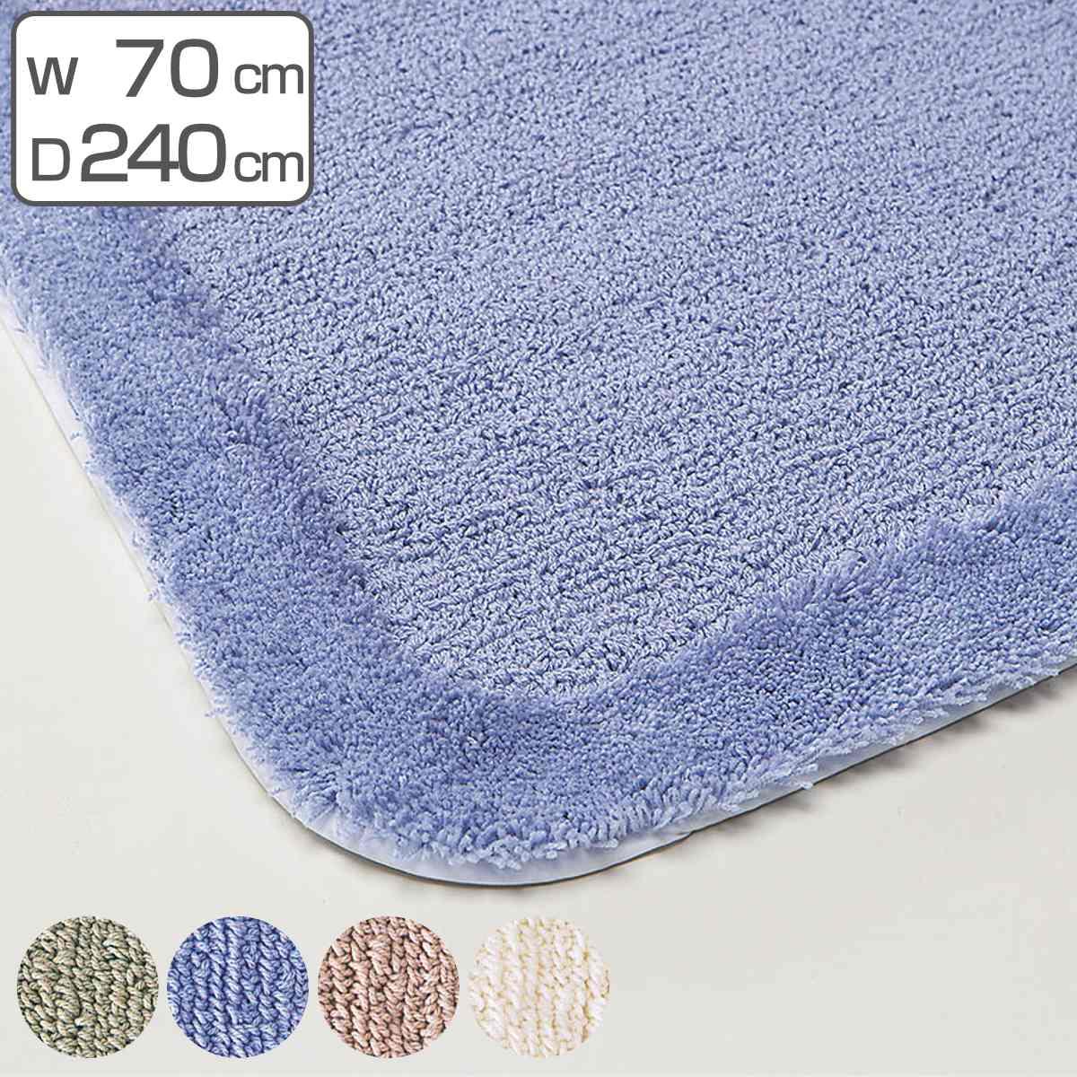 バスマット業務用 吸水ループパイル ノンスリップ抗菌仕様 70×240  ( 足拭き 風呂マット 送料無料 )