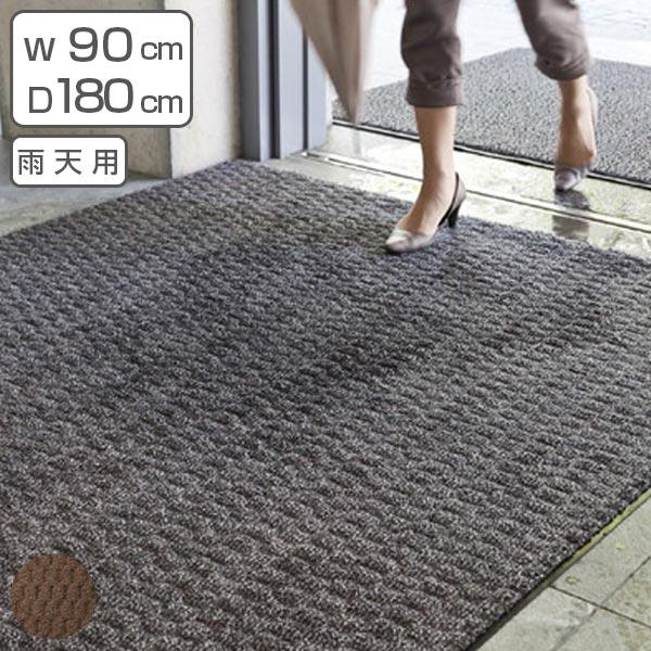 玄関マット 屋内用 雨天用超吸水マット 90×180cm ( 送料無料 業務用マット 室内 エントランスマット サイズオーダー )