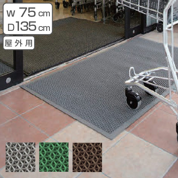 玄関マット 屋外用 サイズオーダー ブイステップマット7 75x135cm ( 送料無料 エントランスマット 泥落とし 別注 )