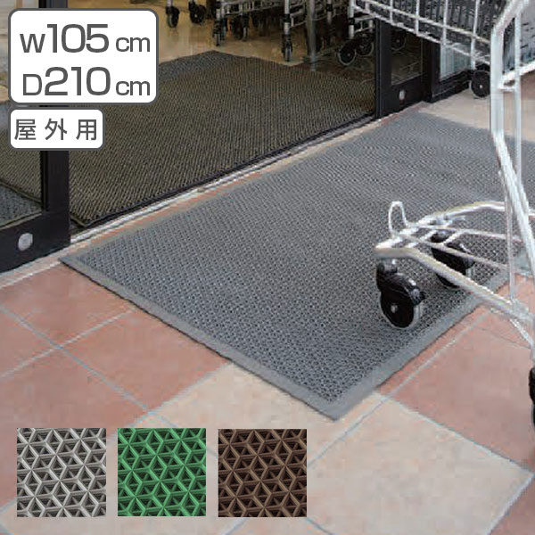 玄関マット 屋外用 サイズオーダー ブイステップマット7 105x210cm ( 送料無料 エントランスマット 泥落とし 別注 )