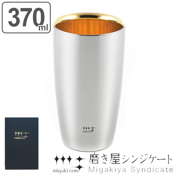 タンブラー 2重ビアタンブラー 370ml 磨き屋シンジケート 内面 金メッキ仕上げ 日本製 ( 送料無料 保冷 保温 コップ ステンレスタンブラー ギフト ステンレス製 プレゼント ビアグラス 保冷保温 結露しにくい 2重 おしゃれ )