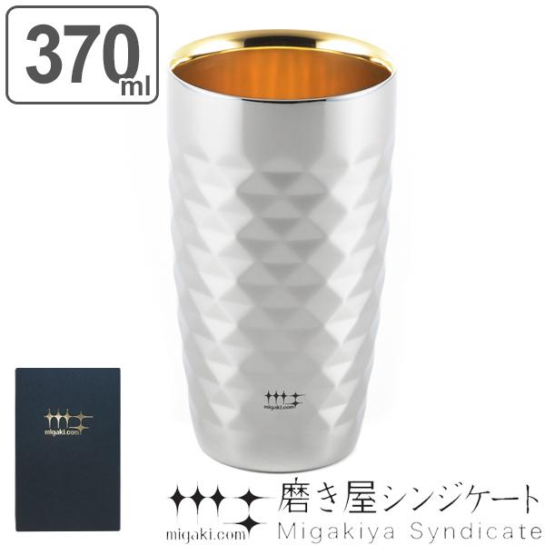 タンブラー 2重ビアタンブラー 370ml 磨き屋シンジケート ダイヤモンドカット 内面 金メッキ仕上げ 日本製 ( 送料無料 コップ ステンレスタンブラー ステンレス製 保冷 保温 ビアグラス 保冷保温 結露しにくい 2重 おしゃれ ギフト )