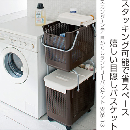 斯堪的纳维亚屏蔽洗衣店篮球SCB-13(洗衣或者洗衣店箱洗衣店框洗衣箱洗衣筐子脱衣服的筐子收藏在把是否脱衣服的篮球)