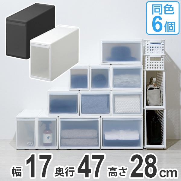収納ケース スリム L プラスチック 引き出し 収納 日本製 同色6個セット ( 送料無料 収納ボックス ケース ボックス 幅17 奥行47 高さ28 クローゼット収納 押入れ収納 クローゼット 押入れ BOX キッチン スタッキング 積み重ね )