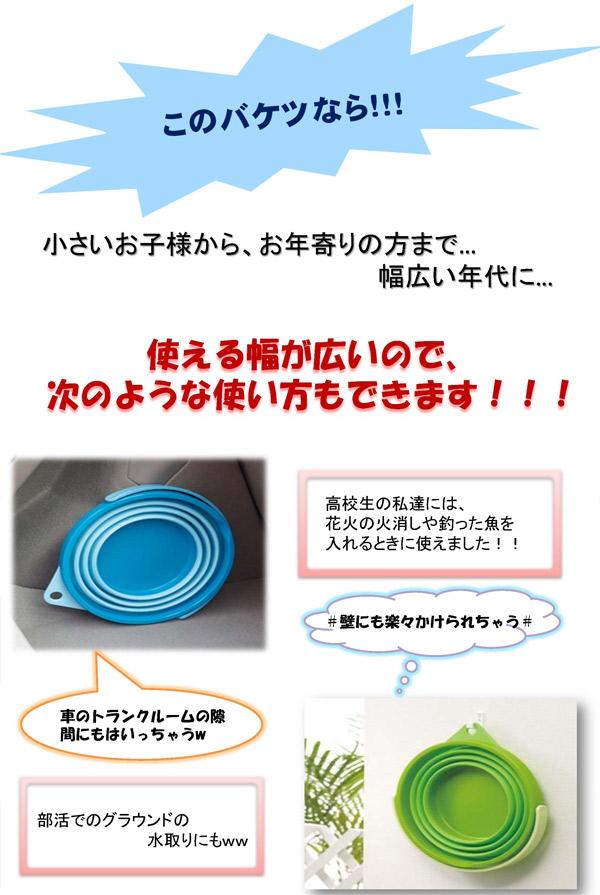 【楽天IT学校2016】 ソフトバケツ 8型 I-484 【484100】