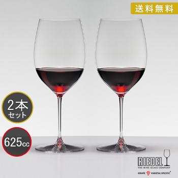 名入れグラス 代引き不可 送料無料・包装無料 リーデル ヴェリタス ワイングラス カベルネ/メルロ <ペア> 6449/0 レリーフ料込み グラス名入れ RIEDEL VERITAS