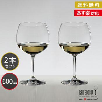RIEDEL リーデル ヴィノム(ビノム) ワイングラス モンラシェ(シャルドネ) 6416/97 ≪ペア≫